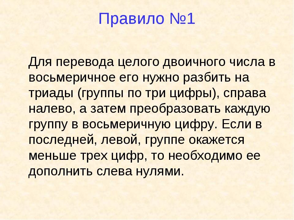 Правило №1 Для перевода целого двоичного числа в восьмеричное его нужно разби...