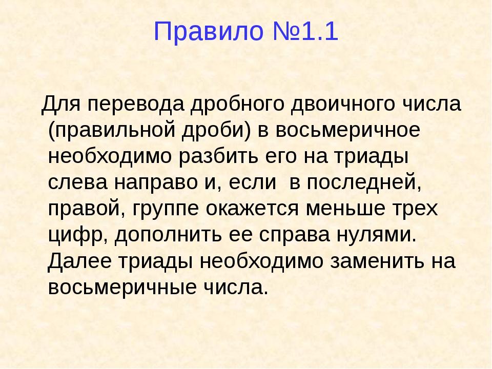 Правило №1.1 Для перевода дробного двоичного числа (правильной дроби) в восьм...
