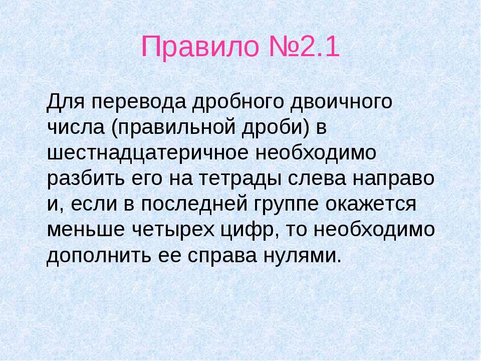 Правило №2.1 Для перевода дробного двоичного числа (правильной дроби) в шестн...