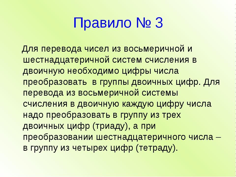 Правило № 3 Для перевода чисел из восьмеричной и шестнадцатеричной систем счи...