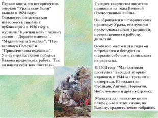 """Первая книга его исторических очерков """"Уральские были"""" вышла в 1924 году. Одн"""