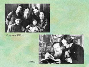 С детьми. 1929 г. 1939 г.