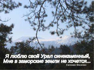 Евгения Фесенко