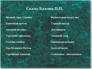 Сказы Бажова П.П. Медной горы Хозяйка. Малахитовая шкатулка. Каменный цветок.