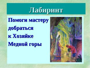 Лабиринт Помоги мастеру добраться к Хозяйке Медной горы