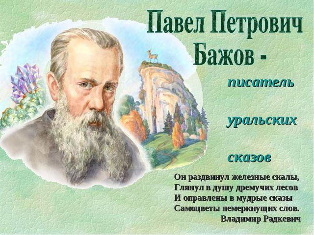 Он раздвинул железные скалы, Глянул в душу дремучих лесов И оправлены в мудры...