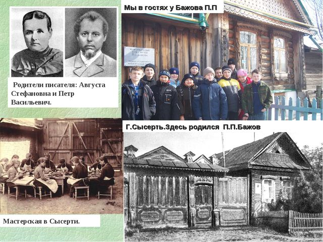 Родители писателя: Августа Стефановна и Петр Васильевич. Мастерская в Сысерт...