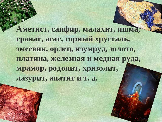 Аметист, сапфир, малахит, яшма, гранат, агат, горный хрусталь, змеевик, орлец...