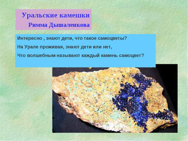 Уральские камешки Римма Дышаленкова Интересно , знают дети, что такое самоцв...