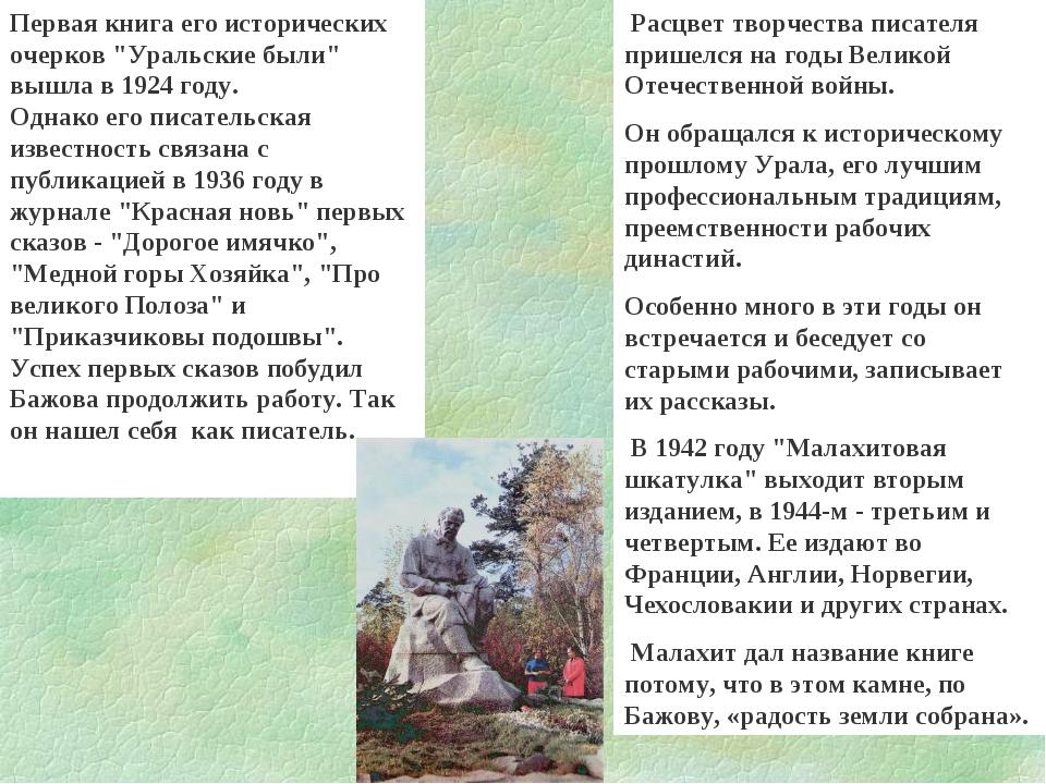 """Первая книга его исторических очерков """"Уральские были"""" вышла в 1924 году. Одн..."""