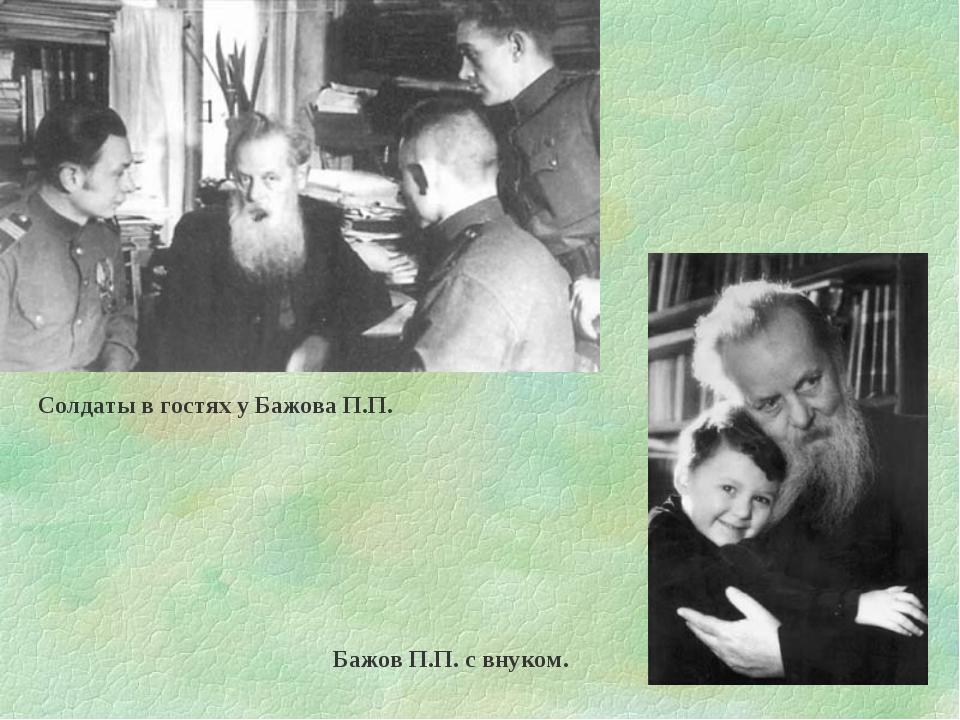 Солдаты в гостях у Бажова П.П. Бажов П.П. с внуком.