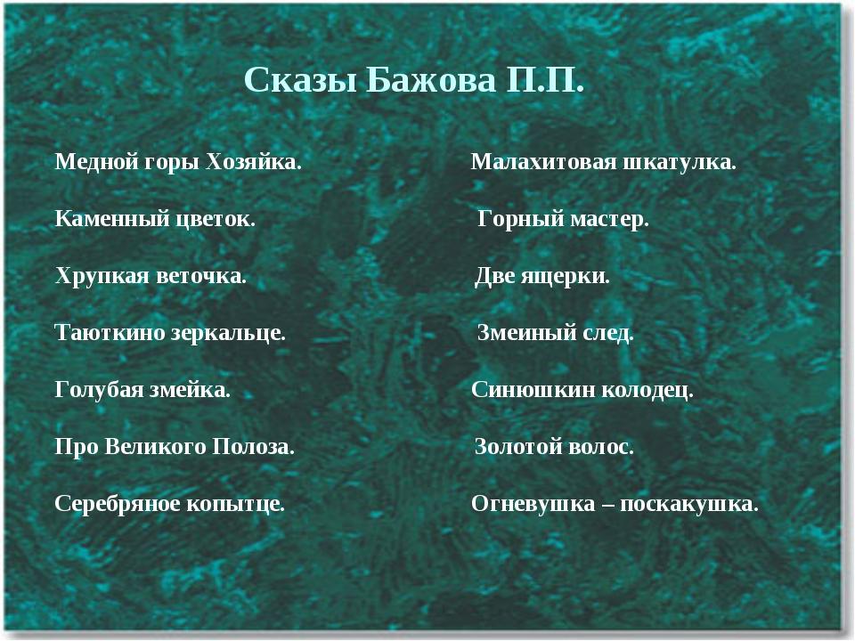 Сказы Бажова П.П. Медной горы Хозяйка. Малахитовая шкатулка. Каменный цветок....