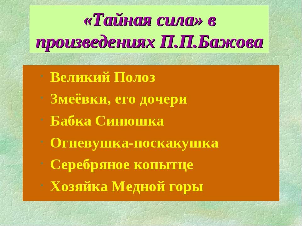 «Тайная сила» в произведениях П.П.Бажова Великий Полоз Змеёвки, его дочери Ба...