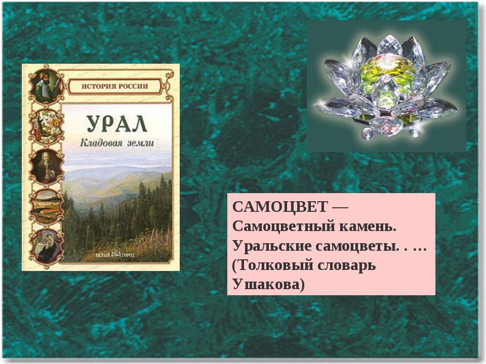 САМОЦВЕТ — Самоцветный камень. Уральские самоцветы. . … (Толковый словарь Уша...