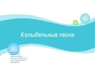 Колыбельные песни Работу выполнил ученик 4 б класса Шишмаков Владимир Руковод