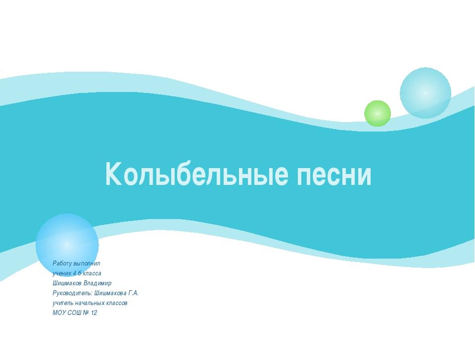 Колыбельные песни Работу выполнил ученик 4 б класса Шишмаков Владимир Руковод...