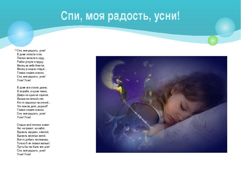 Спи моя радость усни скачать mp3 бесплатно