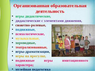 Организованная образовательная деятельность игры дидактические, дидактические