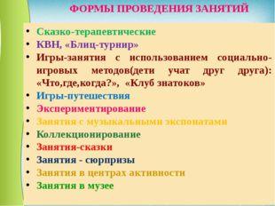 ФОРМЫ ПРОВЕДЕНИЯ ЗАНЯТИЙ Сказко-терапевтические КВН, «Блиц-турнир» Игры-занят