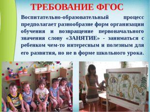 Воспитательно-образовательный процесс предполагает разнообразие форм организа