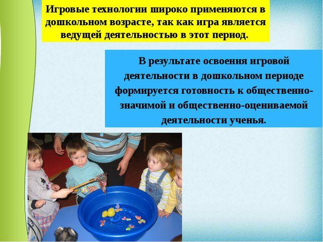 Игровые технологии широко применяются в дошкольном возрасте, так как игра явл...