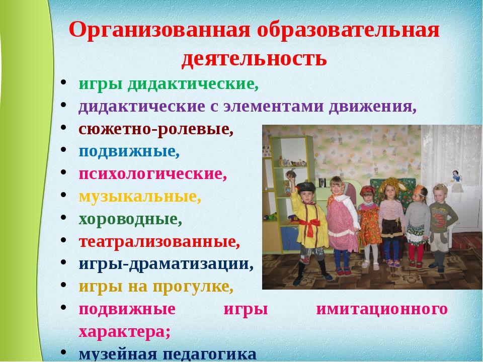 Организованная образовательная деятельность игры дидактические, дидактические...