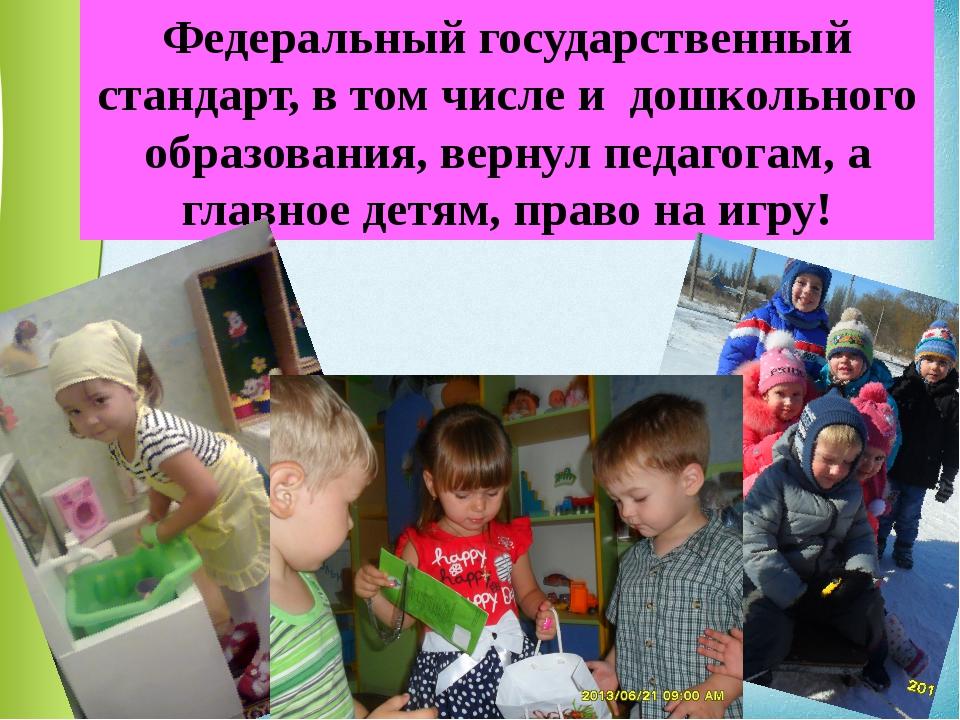 Федеральный государственный стандарт, в том числе и дошкольного образования,...