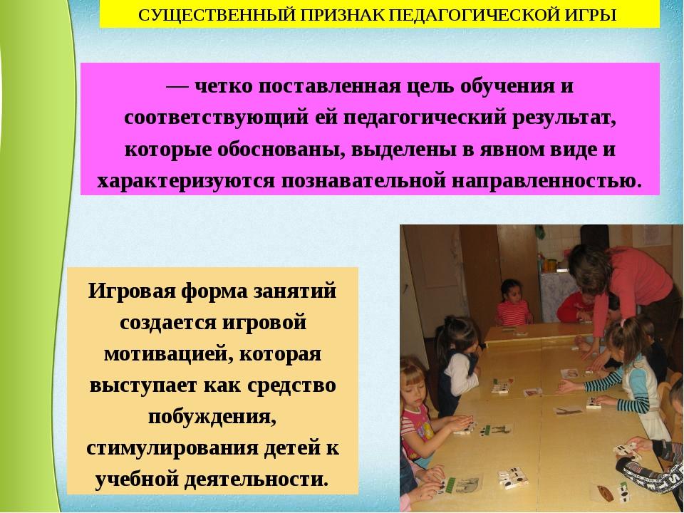 Игровая форма занятий создается игровой мотивацией, которая выступает как сре...