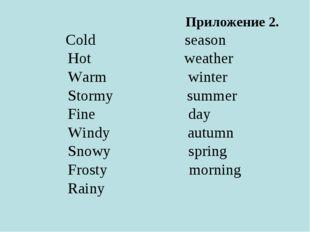 Приложение 2.    Cold            season    Hot