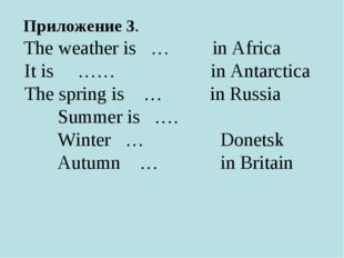 Приложение 3. The weather is  …     in Africa It is   ……