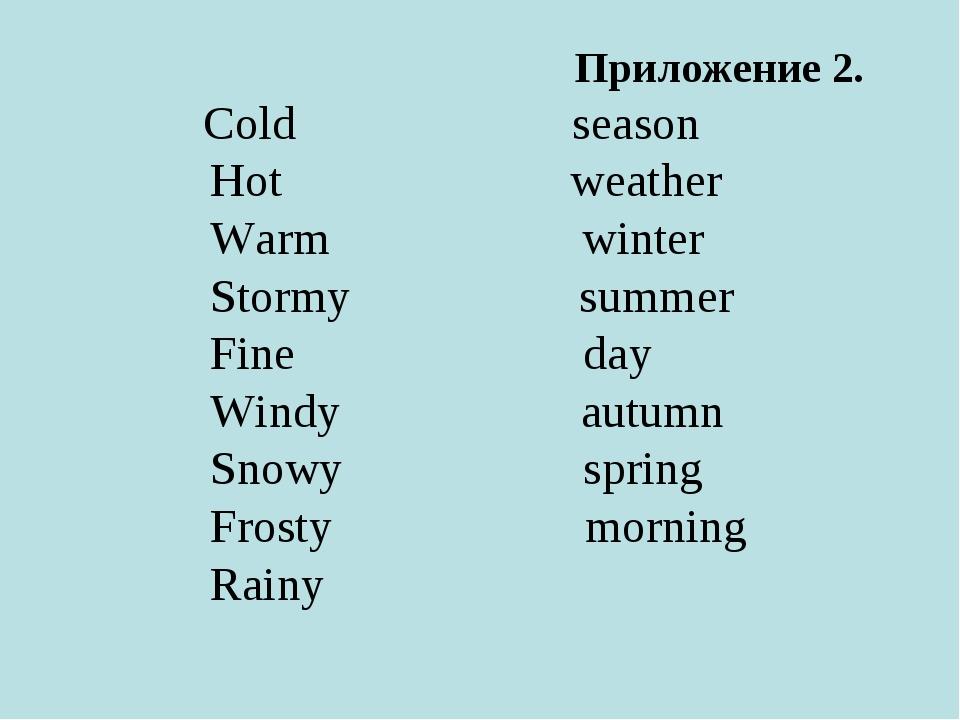 Приложение 2.    Cold            season    Hot      ...