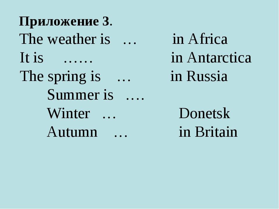 Приложение 3. The weather is  …     in Africa It is   ……    ...