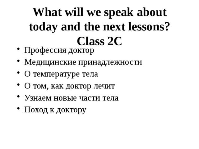 What will we speak about today and the next lessons? Class 2C Профессия докто...