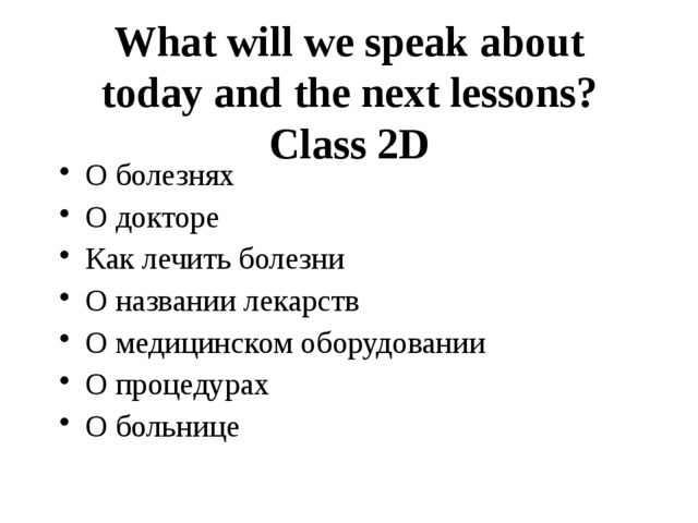 What will we speak about today and the next lessons? Class 2D О болезнях О до...