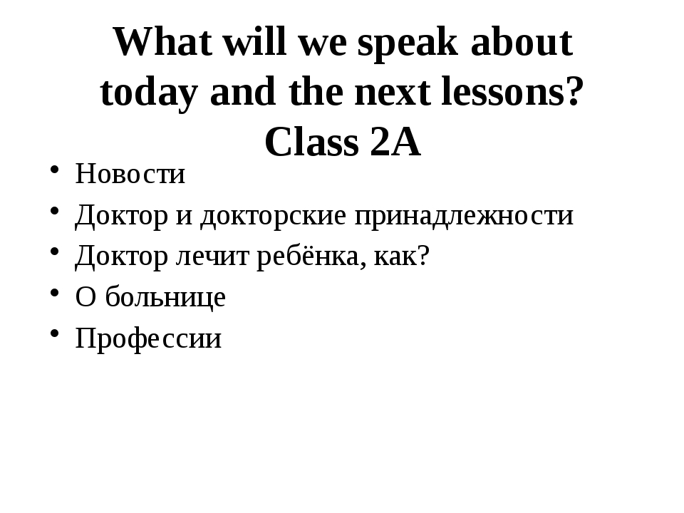 What will we speak about today and the next lessons? Class 2A Новости Доктор...