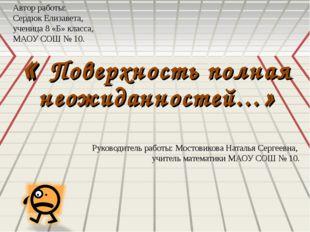 Автор работы: Сердюк Елизавета, ученица 8 «Б» класса, МАОУ СОШ № 10. « Поверх