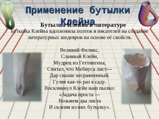 Применение бутылки Клейна Бутылка Клейна вдохновила поэтов и писателей на соз
