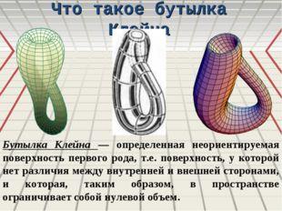 Что такое бутылка Клейна Бутылка Клейна — определенная неориентируемая поверх