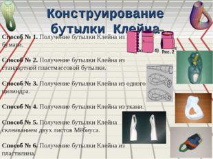 Конструирование бутылки Клейна Способ № 1. Получение бутылки Клейна из бумаги