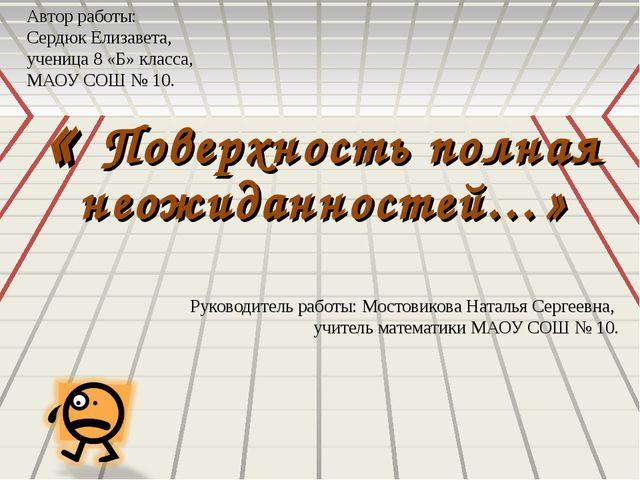 Автор работы: Сердюк Елизавета, ученица 8 «Б» класса, МАОУ СОШ № 10. « Поверх...