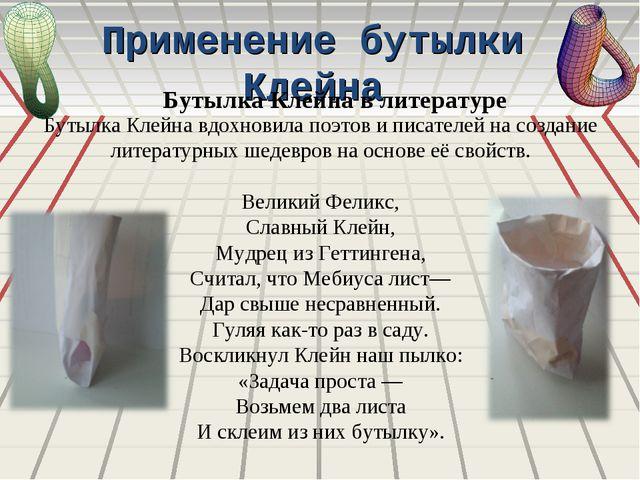 Применение бутылки Клейна Бутылка Клейна вдохновила поэтов и писателей на соз...