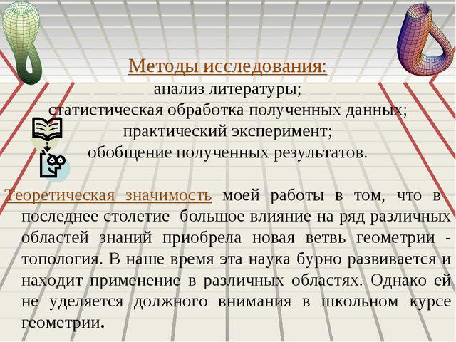 Методы исследования: анализ литературы; статистическая обработка полученных...