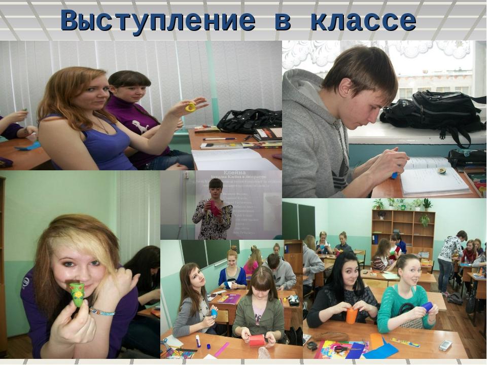 Выступление в классе