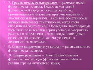 7. Грамматическим материалом – грамматическая фонетическая зарядка. Целью лек