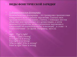 ВИДЫ ФОНЕТИЧЕСКОЙ ЗАРЯДКИ: 1) Фонематическая фонзарядка Фонематическая фонзар