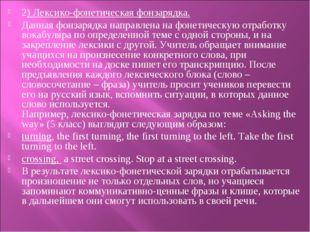 2) Лексико-фонетическая фонзарядка. Данная фонзарядка направлена на фонетичес