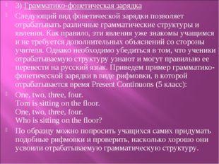 3) Грамматико-фонетическая зарядка Следующий вид фонетической зарядки позволя