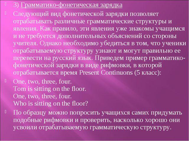 3) Грамматико-фонетическая зарядка Следующий вид фонетической зарядки позволя...