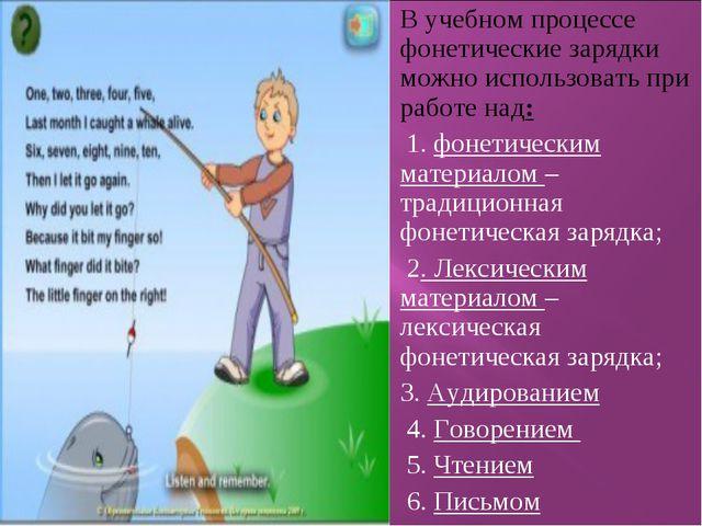 В учебном процессе фонетические зарядки можно использовать при работе над: 1...