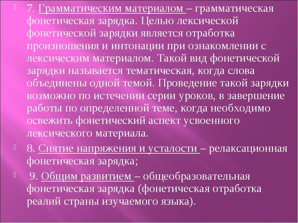 7. Грамматическим материалом – грамматическая фонетическая зарядка. Целью лек...